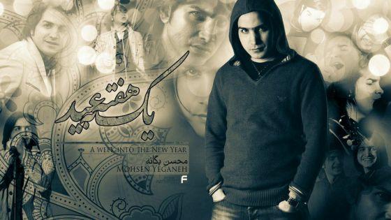 دانلود آهنگ جدید محسن یگانه به نام یک هفته به عید