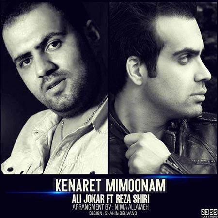 دانلود آهنگ کنارت میمونم با صدای علی جوکار و رضا شیری