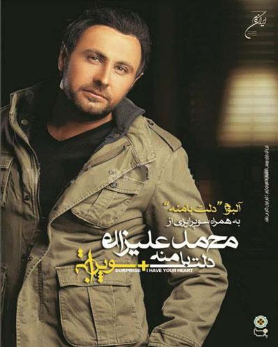 دانلود آلبوم جدید محمد علیزاده به نام دلت با منه