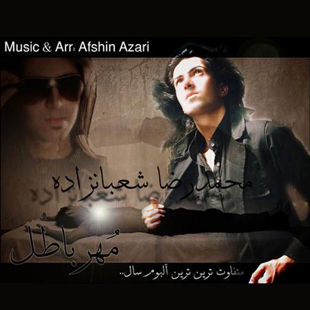 دانلود آلبوم جدید محمدرضا شعبان زاده به نام مهر باطل