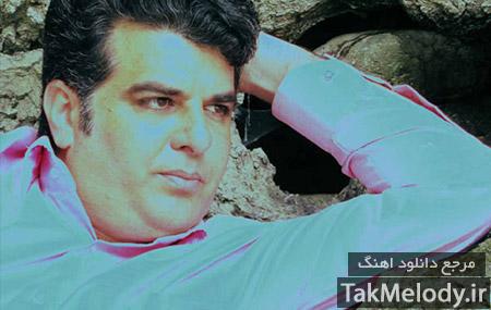 دانلود آهنگ جدید احمد شکوری به نام بی تو میپوسم نرو