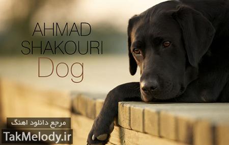 دانلود آهنگ جدید احمد شکوری به نام سگ