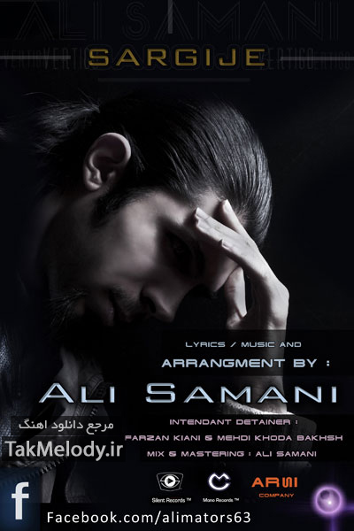 دانلود آهنگ جدید علی سامانی به نام سرگیجه