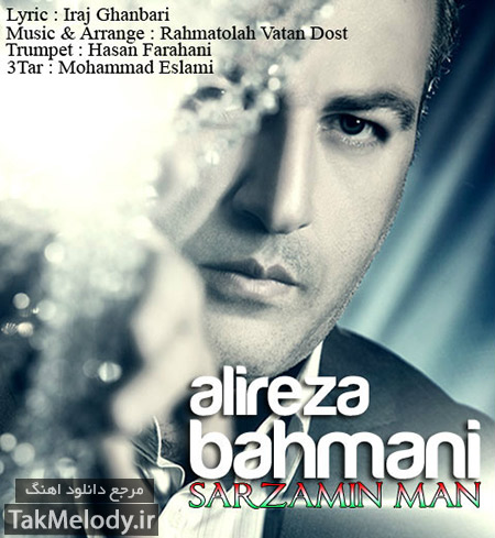 دانلود آهنگ جدید علیرضا بهمنی به نام سرزمین من