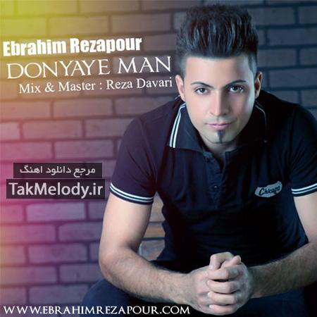 دانلود آهنگ جدید ابراهیم رضاپور به نام دنیای من