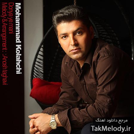 دانلود آهنگ جدید محمد کلاهچی به نام دنیای منی