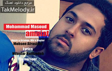 دانلود آهنگ جدید محمد مسعود به نام امنیت