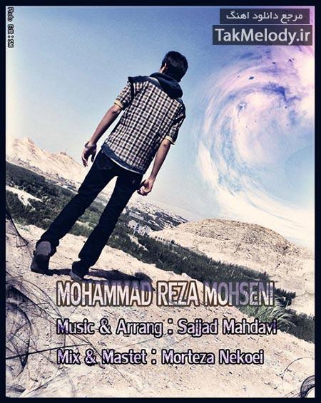 دانلود آهنگ جدید محمدرضا محسنی به نام چه سخته