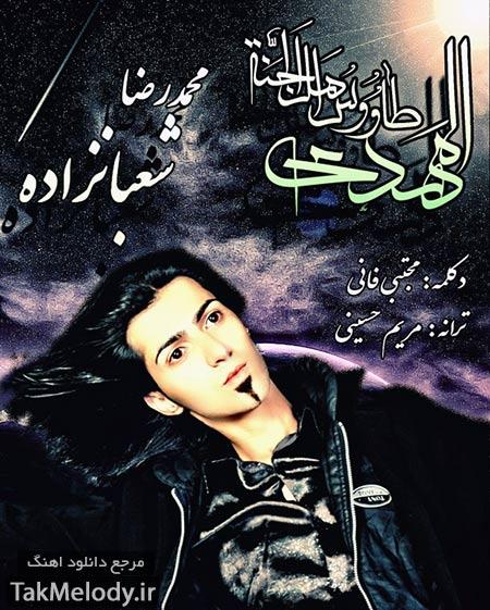 دانلود آهنگ جدید محمدرضاشعبانزاده به نام امام زمان