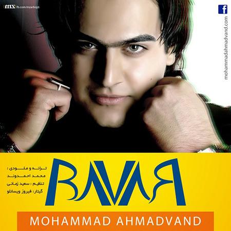دانلود آهنگ جدید محمد احمدوند به نام باور