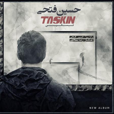 دانلود آلبوم جدید حسین فتحی به نام تسکین