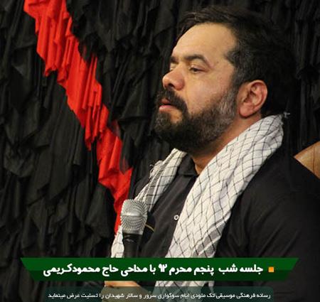 دانلود جلسه شب پنجم محرم 92 با مداحی حاج محمود کریمی