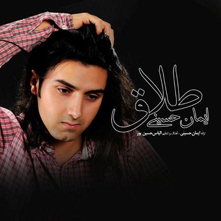 دانلود آهنگ جدید ایمان حسینی به نام طلاق