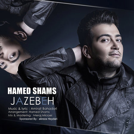دانلود آهنگ جدید حامد شمس به نام جاذبه