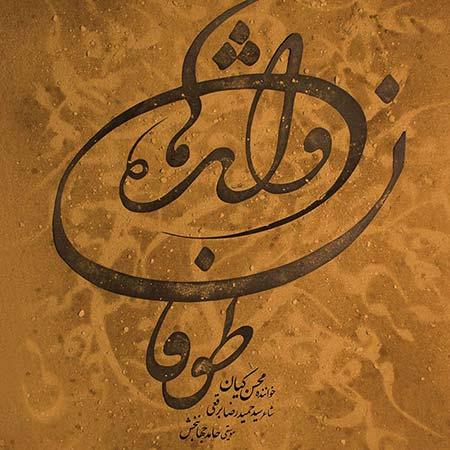 دانلود آهنگ جدید محسن کیان به نام طوفان واژه ها
