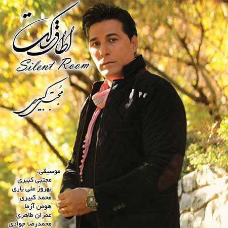 دانلود آلبوم جدید مجتبی کبیری به نام اتاق ساکت