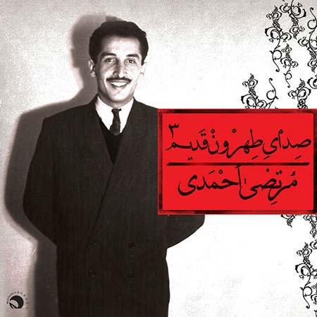 دانلود آلبوم جدید مرتضی احمدی به نام صدای طهرون قدیم 3