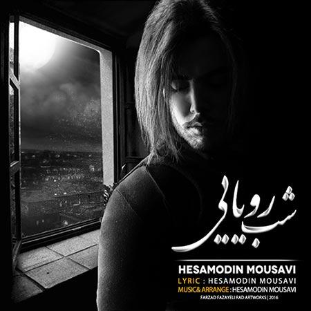انلود آهنگ جدید حسام الدین موسوی به نام شب رویایی
