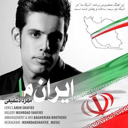 دانلود آهنگ جدید مهرداد شفیعی به نام ایران ما