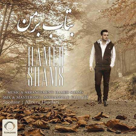 دانلود آهنگ جدید حامد شمس به نام بتاب بر من