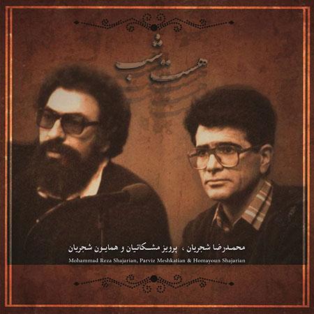 دانلود آلبوم جدید محمدرضا شجریان به نام هست شب