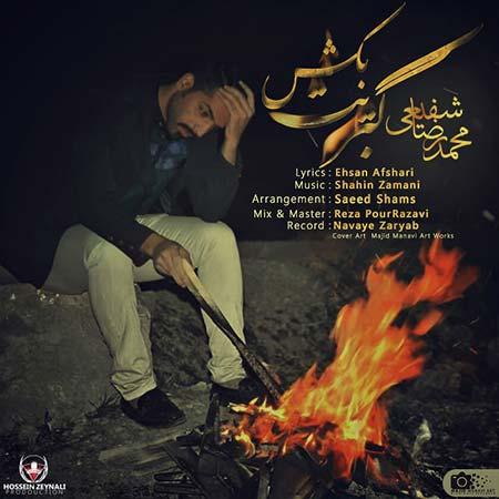 دانلود آهنگ جدید محمدرضا شفیعی به نام کبریت بکش