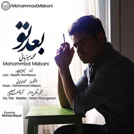 دانلود آهنگ جدید محمد میزبانی به نام بعد تو