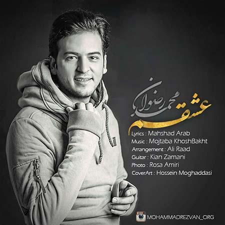دانلود آهنگ جدید محمد رضوان به نام عشقم