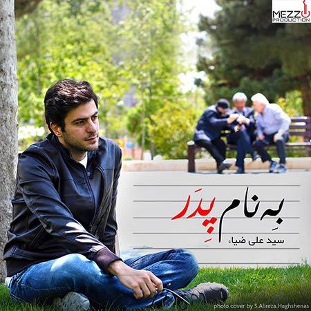دانلود آهنگ جدید علی ضیاء به نام به نام پدر