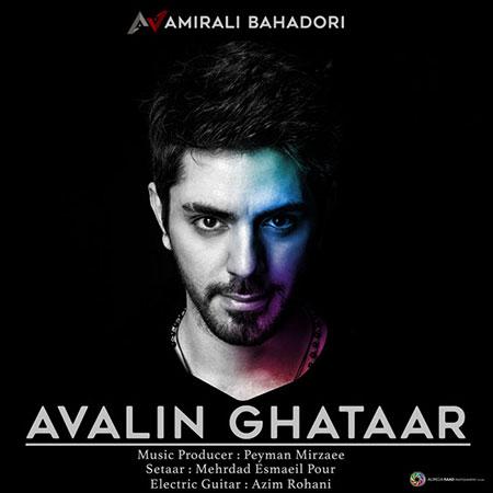 دانلود آهنگ جدید امیر علی بهادری به نام اولین قطار
