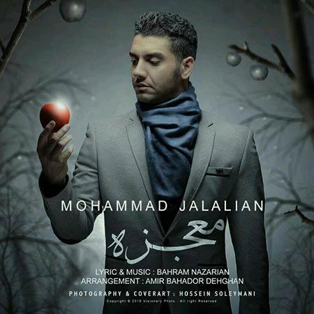 دانلود آهنگ جدید محمد جلالیان به نام معجزه