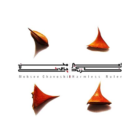 دانلود آلبوم جدید محسن چاووشی به نام امیر بی گزند