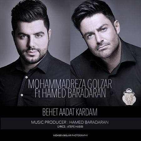 دانلود آهنگ جدید محمدرضا گلزار و حامد برادران به نام بهت عادت کردم