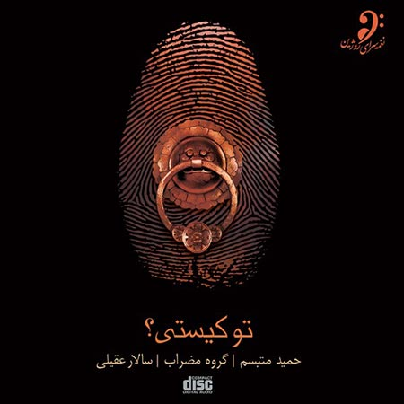 دانلود آلبوم جدید سالار عقیلی به نام تو کیستیدانلود آلبوم جدید سالار عقیلی به نام تو کیستی