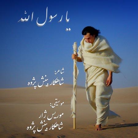 دانلود آهنگ جدید شاهکار بینش پژوه به نام یا رسول الله