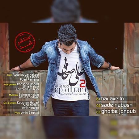 دانلود آلبوم جدید علی اصحابی به نام EP2