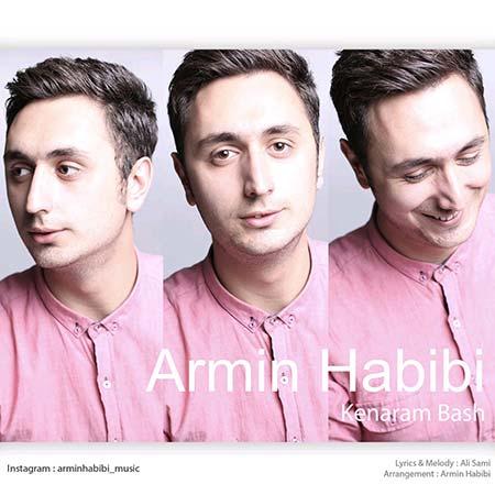 دانلود آهنگ جدید آرمین حبیبی به نام کنار باش