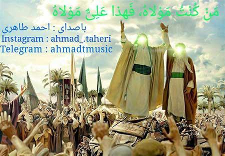 دانلود آهنگ جدید احمد طاهری به نام غدیر خم