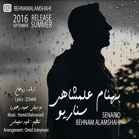 دانلود آهنگ جدید بهنام علمشاهی به نام سناریو