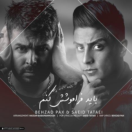 دانلود آهنگ جدید باید فراموشش کنم با صدای بهزاد پکس و سعید تاتایی