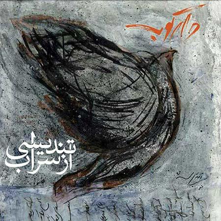 دانلود آهنگ جدید دارکوب به نام تندیسی از سراب