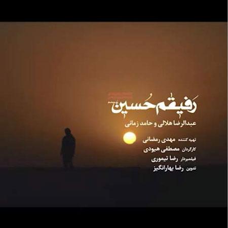 دانلود آهنگ رفیقم حسین با صدای عبدالرضا هلالی و حامد زمانی