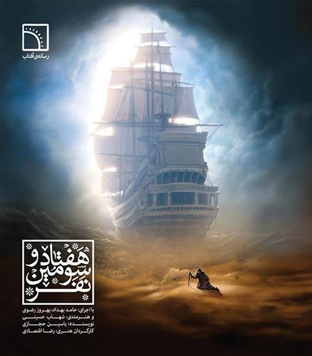 دانلود آلبوم جدید حامد بهداد ، شهاب حسینی و بهروز رضوی به نام هفتاد و سومین نفر