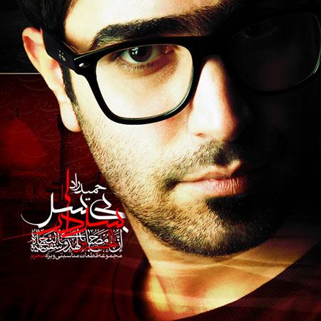 دانلود آلبوم جدید حمید راد به نام سردار بی سر