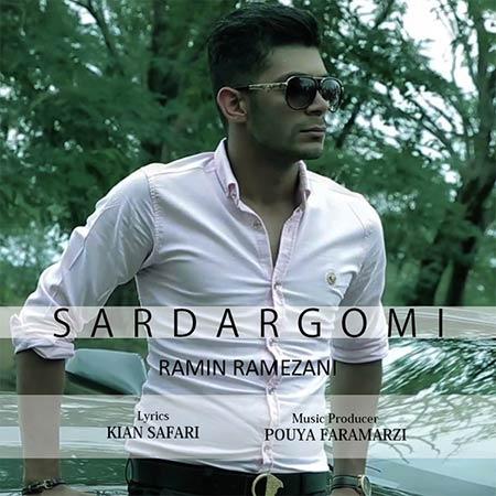 دانلود آهنگ جدید رامین رمضانی به نام سردرگمی