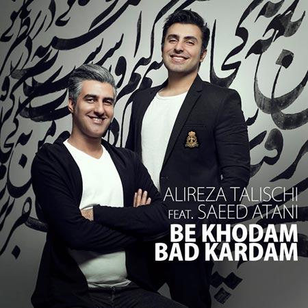 دانلود آهنگ به خودم بد کردم با صدای علیرضا طلیسچی و سعید آتانی
