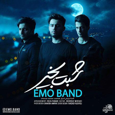 دانلود آهنگ جدید EMO Band به نام شب بخیر