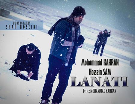 دانلود آهنگ لعنتی با صدای محمد کهران و حسین سام