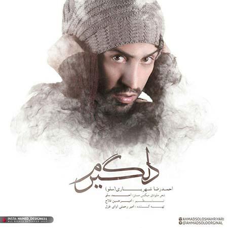 دانلود آهنگ جدید احمدرضا شهریاری به نام دلگیرم