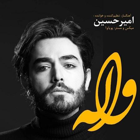 دانلود آهنگ جدید امیر حسین کریمی به نام واله